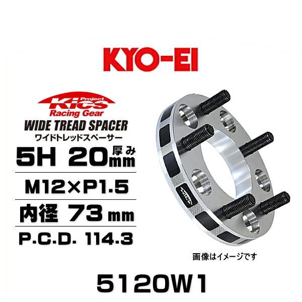 KYO-EI 協永産業 5120W1 ワイドトレッドスペーサー ハブリング無し 5穴 厚み20mm P.C.D.114.3 内径 73mm 外径 145mm ネジサイズ M12×P1.5 2枚セット