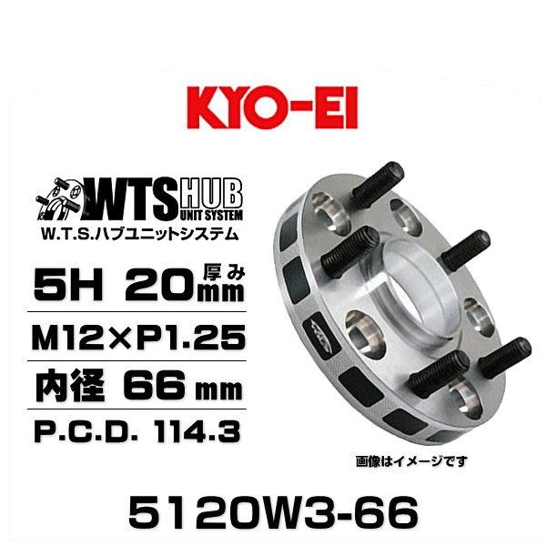 KYO-EI 協永 5120W3-66 ワイドトレッドスペーサー 5穴 厚み20mm P.C.D.114.3 M12×P1.25 外径145mm 内径66mm 2枚セット