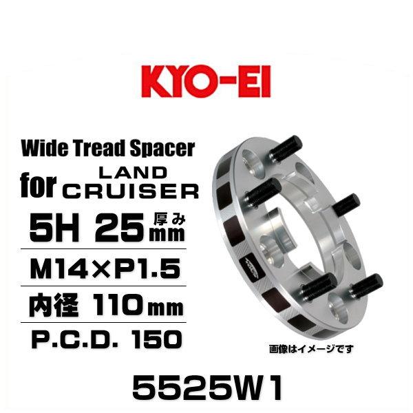 KYO-EI협영 5525 W1와이드 트레드 스페이서-랜드 크루저 100/200계 전용 5구멍 두께 25 mm P.C.D. 150 M14×P1. 5 외경 189 mm내경 110 mm 2장 세트