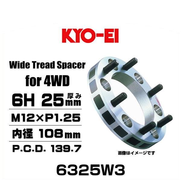KYO-EI 協永産業 6325W3 ワイドトレッドスペーサー 4WD車用 6穴 厚み25mm P.C.D.139.7 M12×P1.25 外径175mm 内径108mm 2枚セット