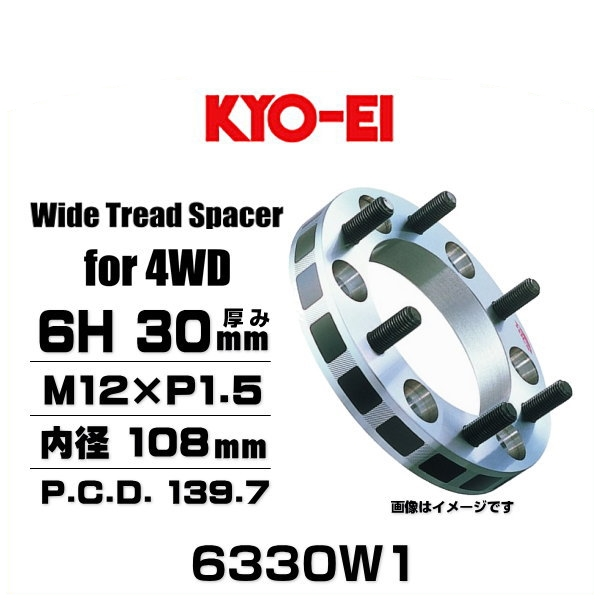 KYO-EI 協永 6330W1 ワイドトレッドスペーサー 4WD車用 6穴 厚み30mm P.C.D.139.7 M12×P1.5 外径175mm 内径108mm 2枚セット