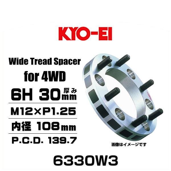 KYO-EI 協永産業 6330W3 ワイドトレッドスペーサー 4WD車用 6穴 厚み30mm P.C.D.139.7 M12×P1.25 外径175mm 内径108mm 2枚セット