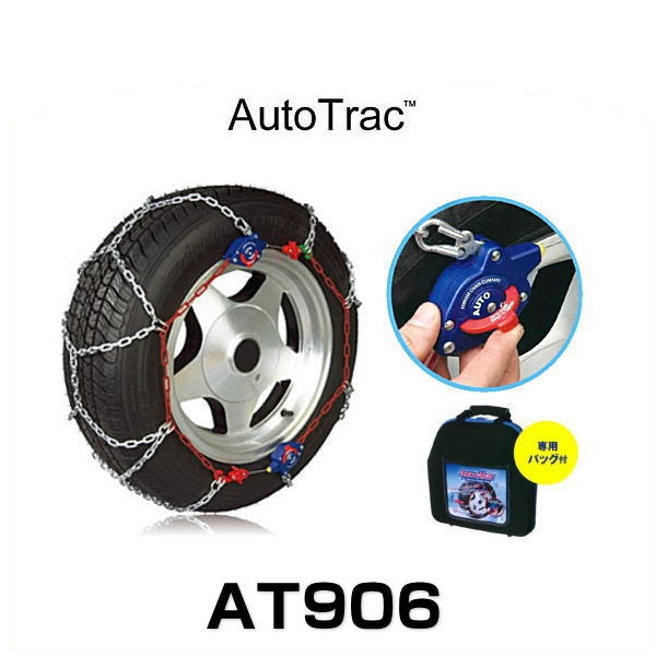 Auto Trac オートトラック AT906 自動増締め式金属タイヤチェーン(亀甲パターン)