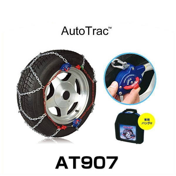 Auto Trac オートトラック AT907 自動増締め式金属タイヤチェーン(亀甲パターン)