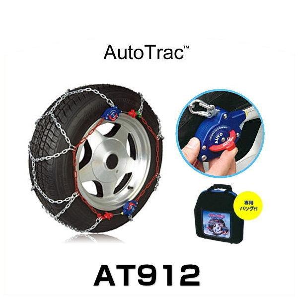 Auto Trac オートトラック AT912 自動増締め式金属タイヤチェーン(亀甲パターン)