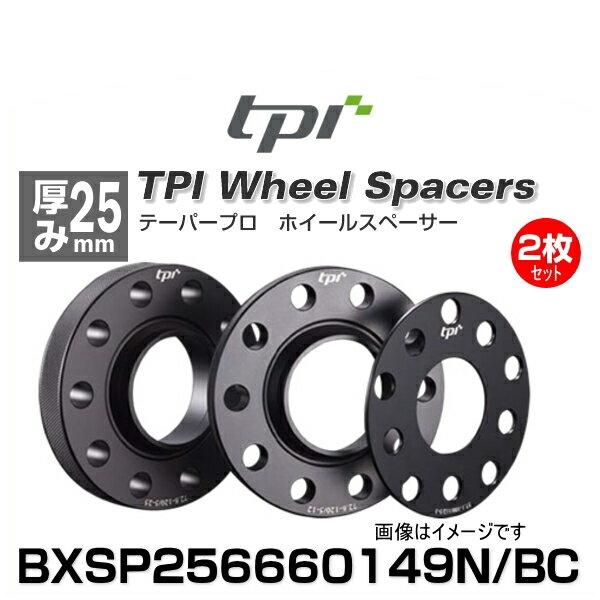 TPI BXSP256660149N/BC テーパープロホイールスペーサー 厚み25mm 2枚入り アウディ、メルセデスベンツ用ブラックカラー