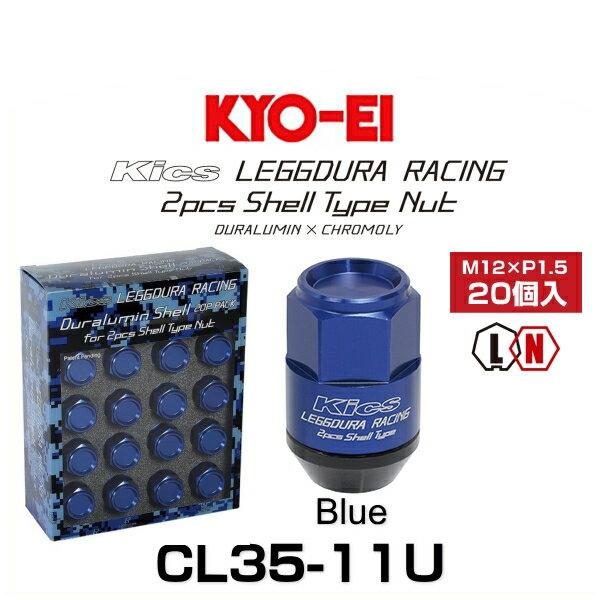 KYO-EI 協永産業 CL35-11U キックス・レデューラレーシング・2ピースシェルタイプ ロックナットセット ブルー M12×P1.5 19HEX 20個入(クローズドエンドタイプ)