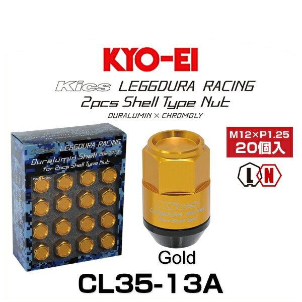 KYO-EI 協永産業 CL35-13A キックス・レデューラレーシング・2ピースシェルタイプ ロックナットセット ゴールド M12×P1.25 19HEX 20個入(クローズドエンドタイプ)