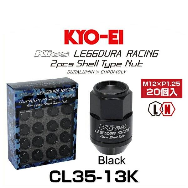KYO-EI 協永産業 CL35-13K キックス・レデューラレーシング・2ピースシェルタイプ ロックナットセット ブラック M12×P1.25 19HEX 20個入(クローズドエンドタイプ)