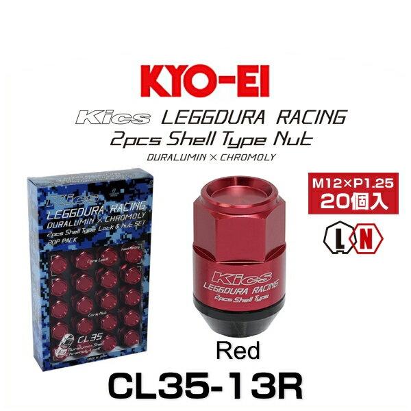 KYO-EI 協永産業 CL35-13R キックス・レデューラレーシング・2ピースシェルタイプ ロックナットセット レッド M12×P1.25 19HEX 20個入(クローズドエンドタイプ)