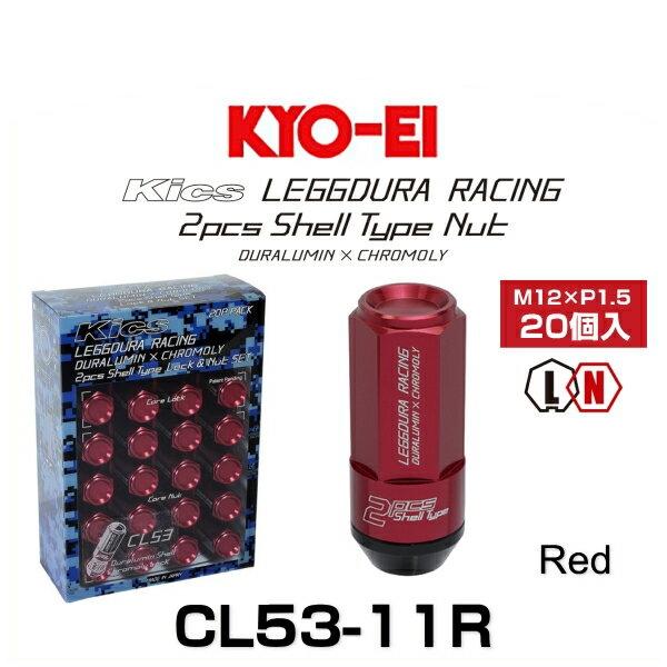 KYO-EI 協永産業 CL53-11R キックス・レデューラレーシング・2ピースシェルタイプ ロックナットセット レッド M12×P1.5 19HEX 20個入(クローズドエンドタイプ)