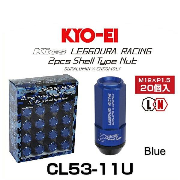KYO-EI 協永産業 CL53-11U キックス・レデューラレーシング・2ピースシェルタイプ ロックナットセット ブルー M12×P1.5 19HEX 20個入(クローズドエンドタイプ)