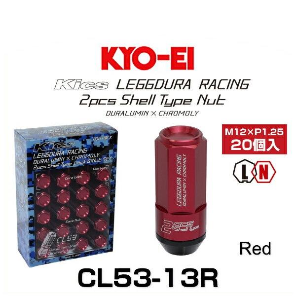 KYO-EI 協永産業 CL53-13R キックス・レデューラレーシング・2ピースシェルタイプ ロックナットセット レッド M12×P1.25 19HEX 20個入(クローズドエンドタイプ)
