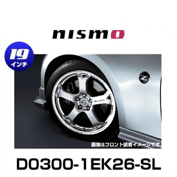 NISMO ニスモ D0300-1EK26-SL LMZ5 フェアレディZ Z34 リヤ用アルミホイール シルバー