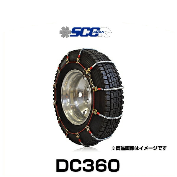 SCC Japan DC360 ライトトラック用DCケーブルチェーン(タイヤチェーン)
