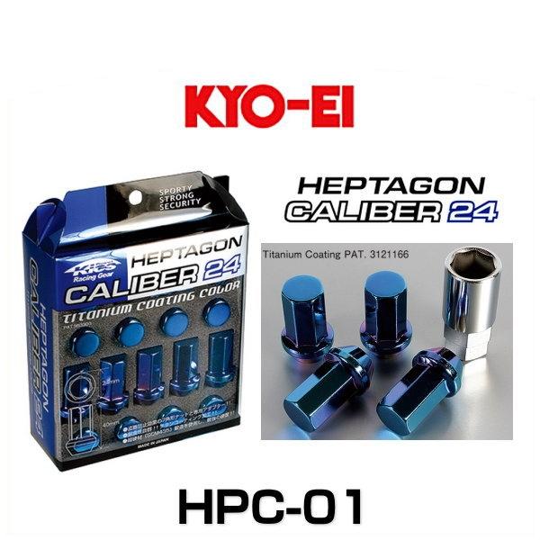 KYO-EI 協永産業 HPC-01 ヘプタゴン キャリバー24 ホイールナットセット チタンコーティングブルー 全長40mm M12×P1.5 20個入