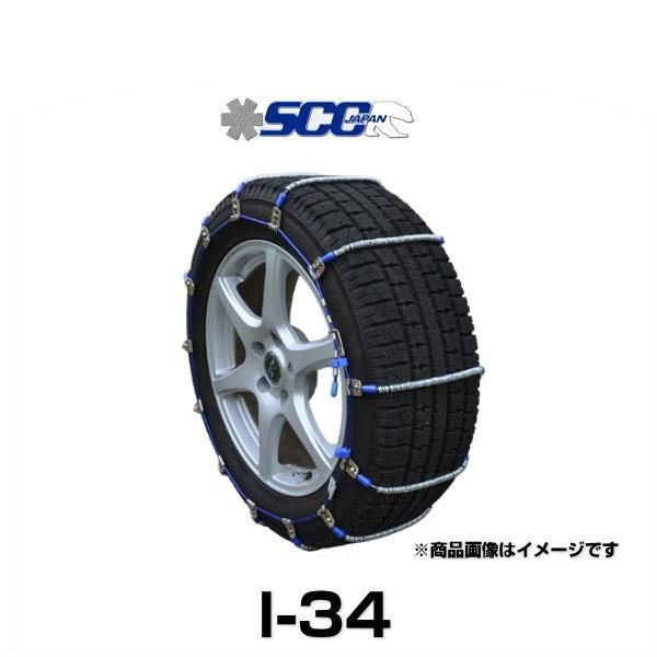 SCC Japan I-34 Iceman タイヤチェーン(ケーブルチェーン)