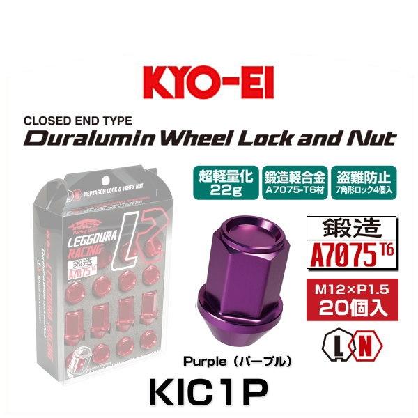 KYO-EI 協永産業 KIC1P キックス・レデューラレーシング・ロックナットセット パープル M12×P1.5 19HEX 20個入