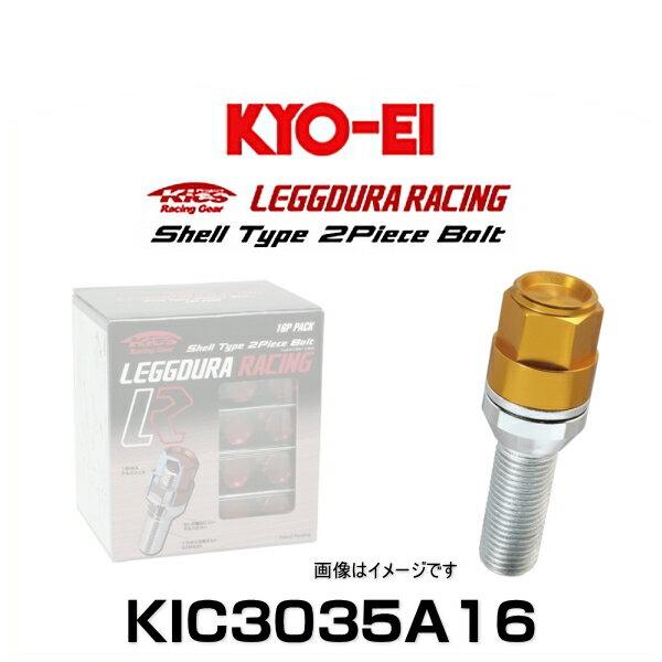 KYO-EI 協永 KIC3035A16 キックス・レデューラレーシング・アルミシェルタイプ2ピースボルト ゴールド M14×P1.5 19HEX 16個入