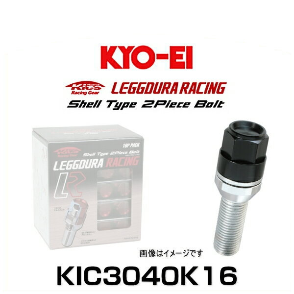 KYO-EI 協永 KIC3040K16 キックス・レデューラレーシング・アルミシェルタイプ2ピースボルト ブラック M14×P1.5 19HEX 16個入