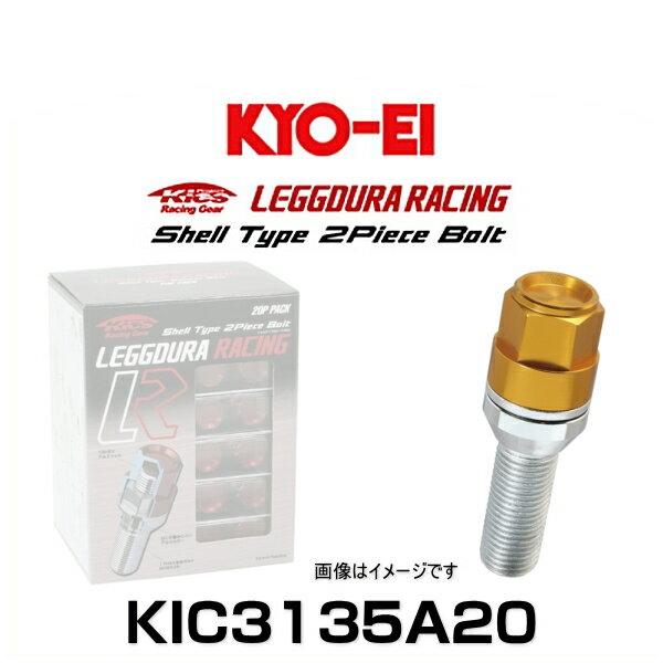 KYO-EI 協永 KIC3135A20 キックス・レデューラレーシング・アルミシェルタイプ2ピースボルト ゴールド M12×P1.5 19HEX 20個入
