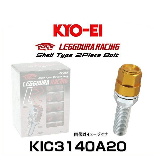 KYO-EI 協永 KIC3140A20 キックス・レデューラレーシング・アルミシェルタイプ2ピースボルト ゴールド M12×P1.5 19HEX 20個入