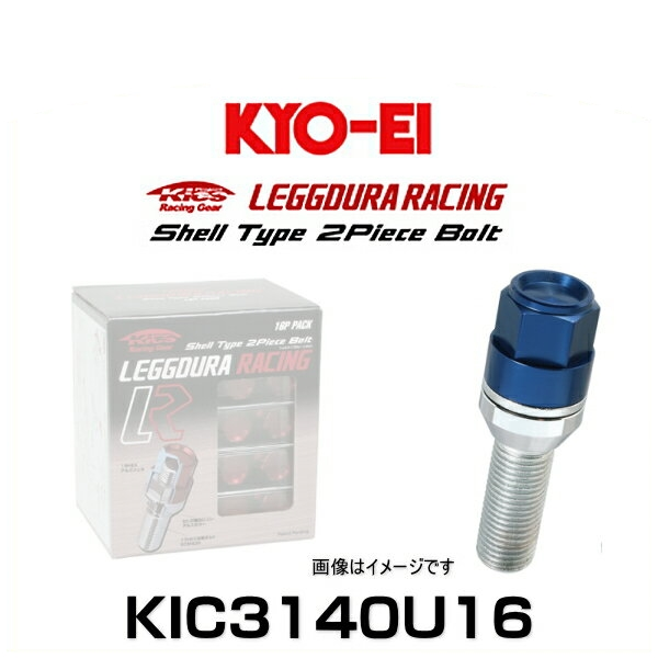 KYO-EI 協永 KIC3140U16 キックス・レデューラレーシング・アルミシェルタイプ2ピースボルト ブルー M12×P1.5 19HEX 16個入