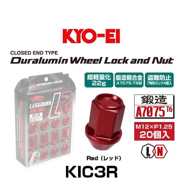 KYO-EI 協永産業 KIC3R キックス・レデューラレーシング・ロックナットセット レッド M12×P1.25 19HEX 20個入