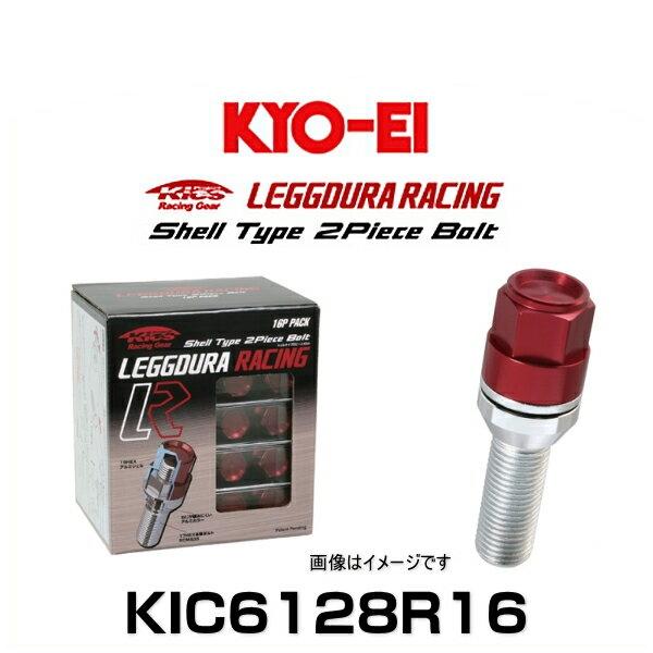 KYO-EI 協永 KIC6128R16 キックス・レデューラレーシング・アルミシェルタイプ2ピースボルト レッド M12×P1.5 19HEX 16個入