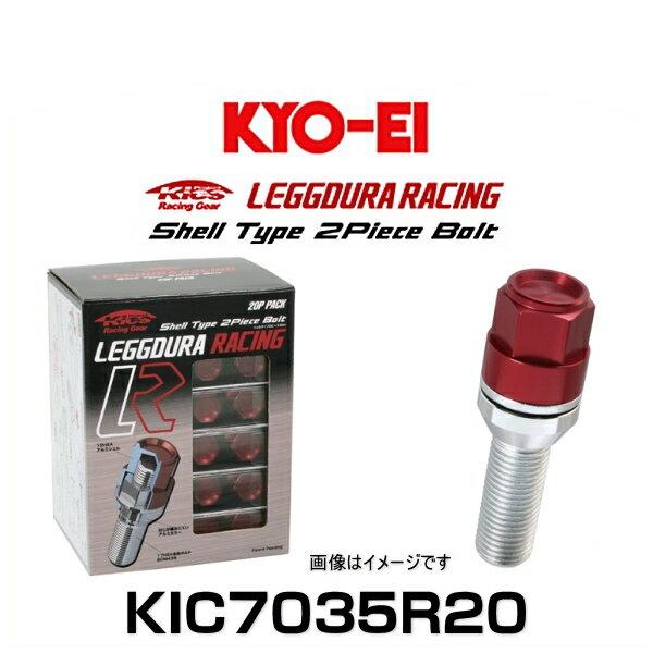 KYO-EI 協永産業 KIC7035R20 キックス・レデューラレーシング・アルミシェルタイプ2ピースボルト レッド M14×P1.5 19HEX 20個入