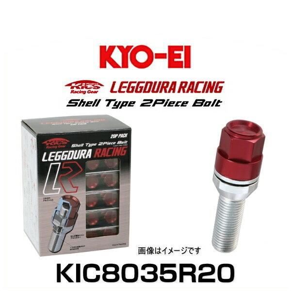 KYO-EI 協永産業 KIC8035R20 キックス・レデューラレーシング・アルミシェルタイプ2ピースボルト レッド M14×P1.5 19HEX 20個入