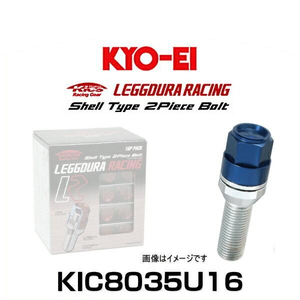 KYO-EI 協永産業 KIC8035U16 キックス・レデューラレーシング・アルミシェルタイプ2ピースボルト ブルー M14×P1.5 19HEX 16個入