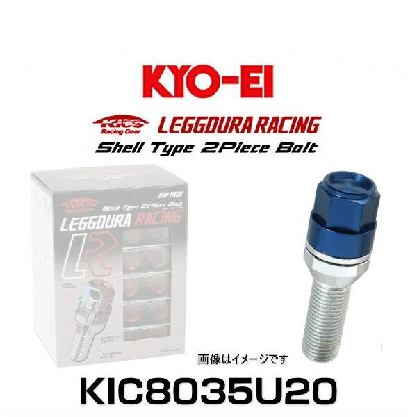 KYO-EI 協永産業 KIC8035U20 キックス・レデューラレーシング・アルミシェルタイプ2ピースボルト ブルー M14×P1.5 19HEX 20個入