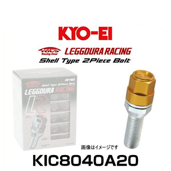 KYO-EI 協永 KIC8040A20 キックス・レデューラレーシング・アルミシェルタイプ2ピースボルト ゴールド M14×P1.5 19HEX 20個入