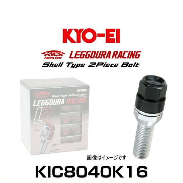 KYO-EI 協永 KIC8040K16 キックス・レデューラレーシング・アルミシェルタイプ2ピースボルト ブラック M14×P1.5 19HEX 16個入
