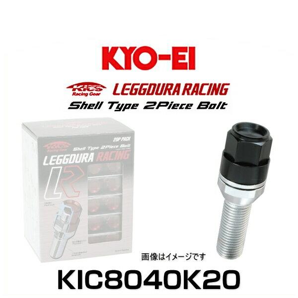 KYO-EI 協永 KIC8040K20 キックス・レデューラレーシング・アルミシェルタイプ2ピースボルト ブラック M14×P1.5 19HEX 20個入