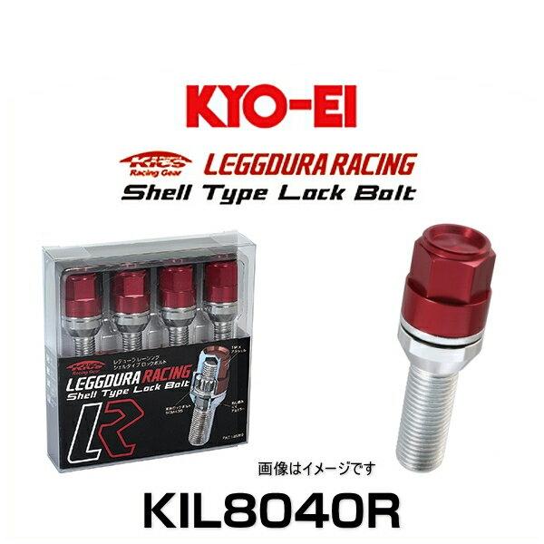 KYO-EI 協永産業 KIL8040R キックス・レデューラレーシング・アルミシェルタイプ ロックボルト レッド M14×P1.5 19HEX 4個入