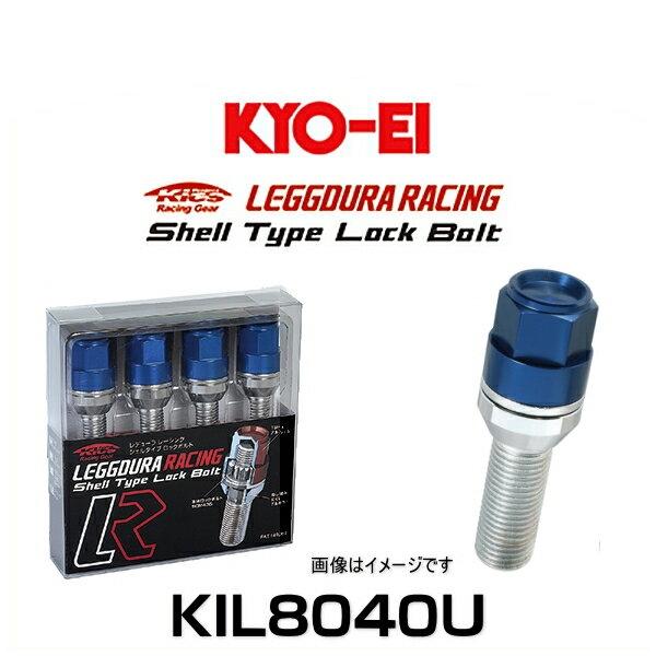 KYO-EI 協永産業 KIL8040U キックス・レデューラレーシング・アルミシェルタイプ ロックボルト ブルー M14×P1.5 19HEX 4個入
