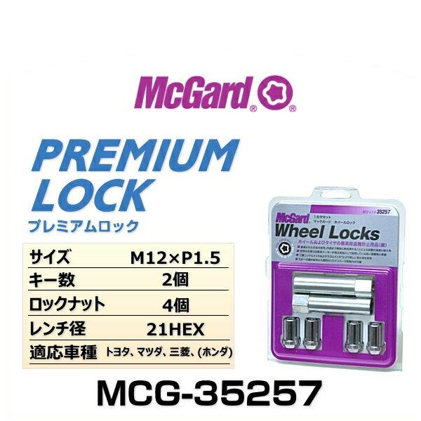 McGard マックガード MCG-35257 プレミアムロック 小径袋ナット M12×1.5 21HEX ロック4個、キー2個入り(トヨタ、マツダ、三菱、(ホンダ))