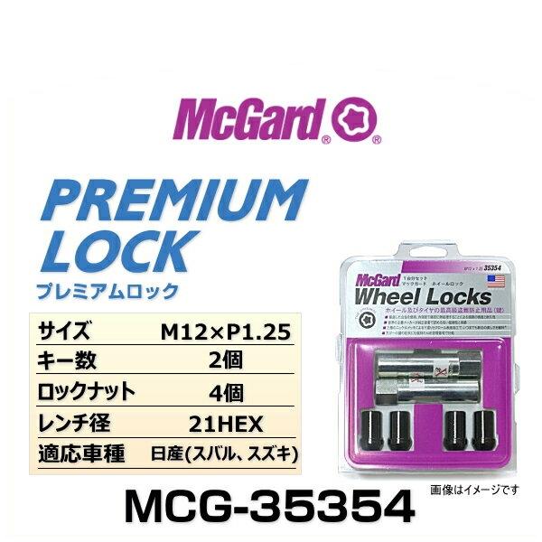 McGard マックガード MCG-35354 プレミアムロック 小径袋ナット M12×1.25 21HEX ロック4個、キー2個入り(日産(スバル、スズキ))ブラック