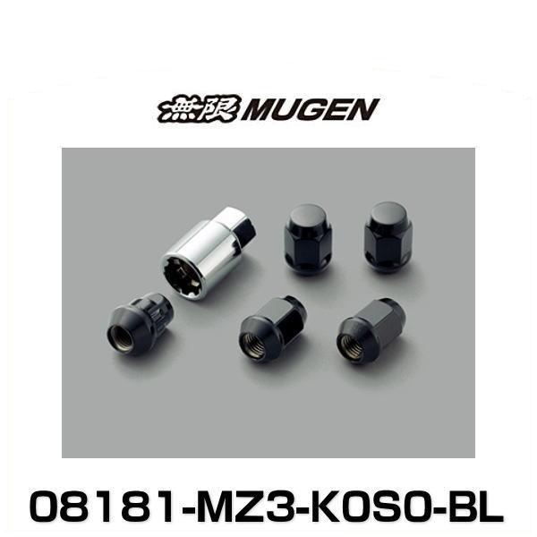 無限 MUGEN 08181-MZ3-K0S0-BL ホイールナット ブラック