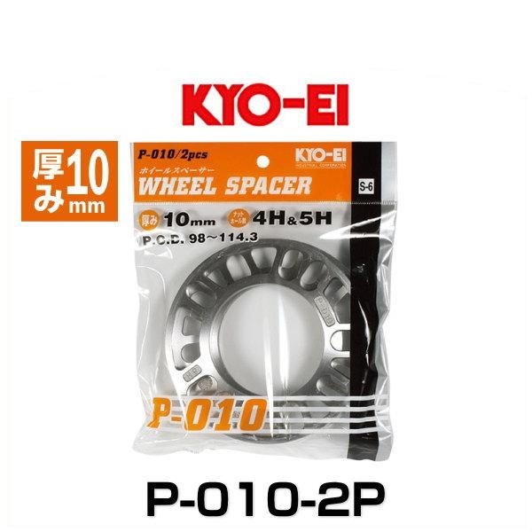 <title>ネコポス可能 KYO-EI 協永産業 P-010-2P 内祝い 4穴 5穴ホイールスペーサー 2枚入り</title>