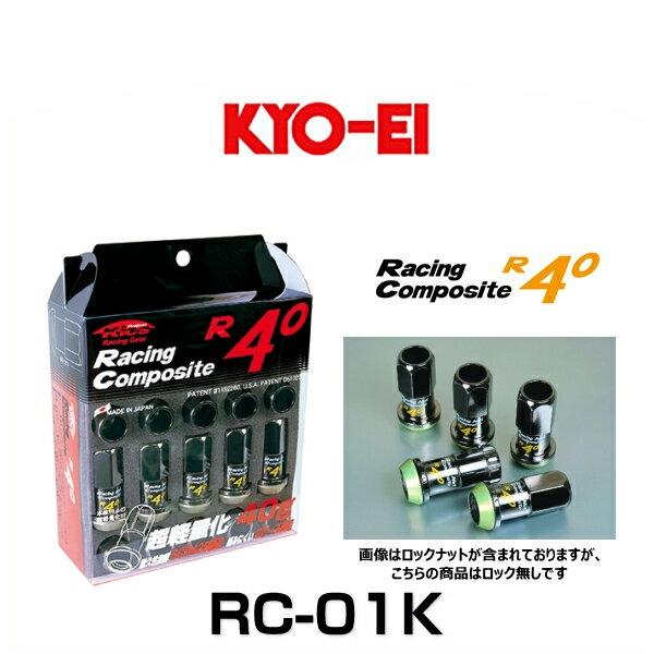 KYO-EI 協永産業 RC-01K レーシングコンポジットR40(ナットセット) カラー:クラシカル M12×P1.5 20個入