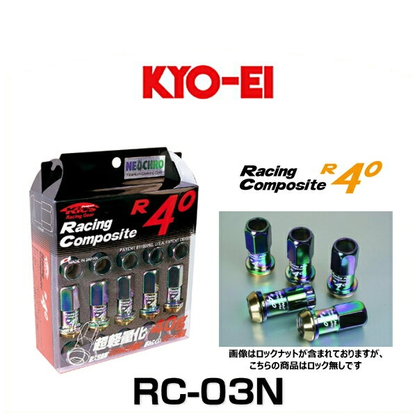 KYO-EI 協永 RC-03N レーシングコンポジットR40(ナットセット) カラー:ネオクロ M12×P1.25 20個入