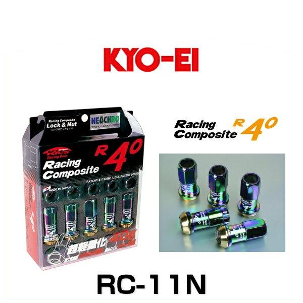 KYO-EI 協永 RC-11N レーシングコンポジットR40(ロック&ナットセット) カラー:ネオクロ M12×P1.5 20個入