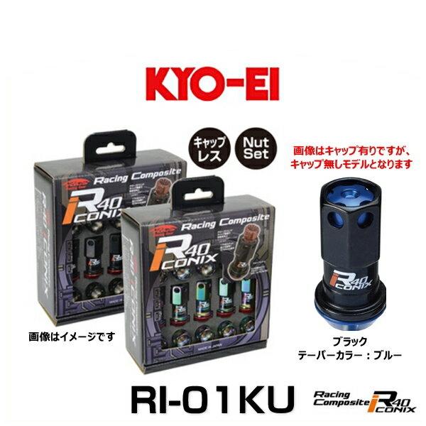 KYO-EI 協永 RI-01KU レーシングコンポジットR40アイコニックス(ナットセット)(エンドキャップなし) カラー:ブラック テーパーカラー:ブルー M12×P1.5 20個入