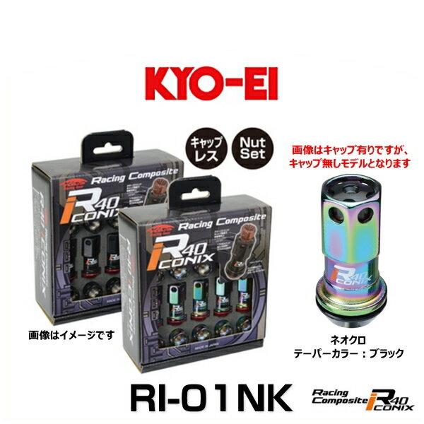 KYO-EI 協永産業 RI-03NK レーシングコンポジットR40アイコニックス(ナットセット)(エンドキャップなし) カラー:ネオクロ テーパーカラー:ブラック M12×P1.25 20個入