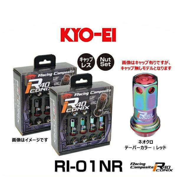 KYO-EI 協永産業 RI-03NR レーシングコンポジットR40アイコニックス(ナットセット)(エンドキャップなし) カラー:ネオクロ テーパーカラー:レッド M12×P1.25 20個入