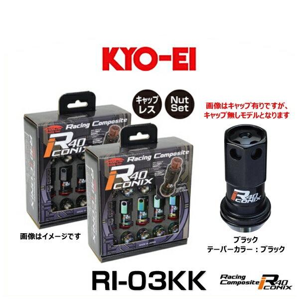 KYO-EI 協永産業 RI-03KK レーシングコンポジットR40アイコニックス(ナットセット)(エンドキャップなし) カラー:ブラック テーパーカラー:ブラック M12×P1.25 20個入
