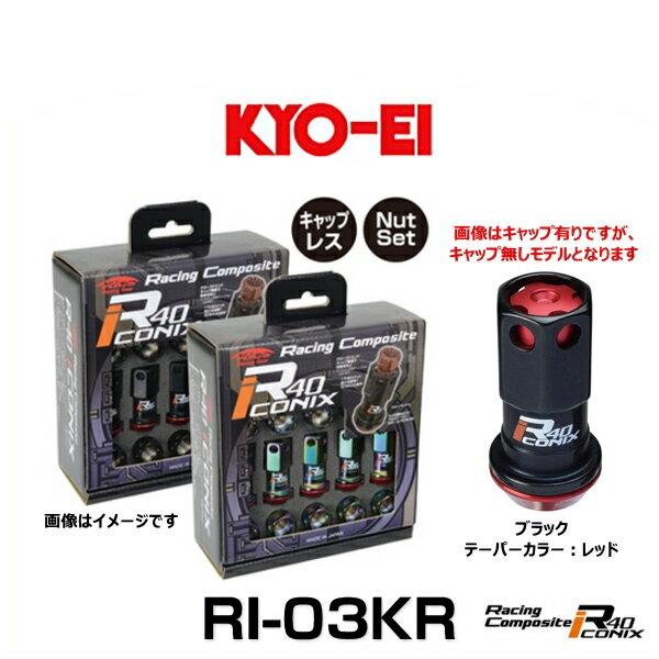 KYO-EI 協永産業 RI-03KR レーシングコンポジットR40アイコニックス(ナットセット)(エンドキャップなし) カラー:ブラック テーパーカラー:レッド M12×P1.25 20個入
